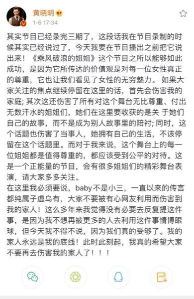 黄晓明微博回应.jpg